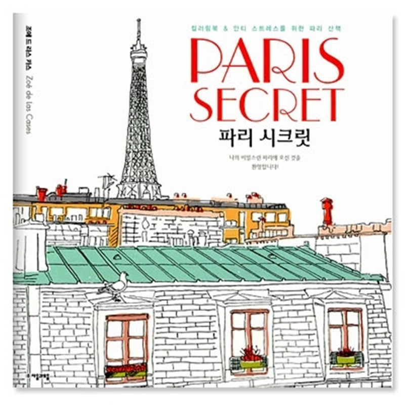 Paris Secret Coloring Books For Adults Children Relieve Stress Painting Drawing Garden Art Colouring Book