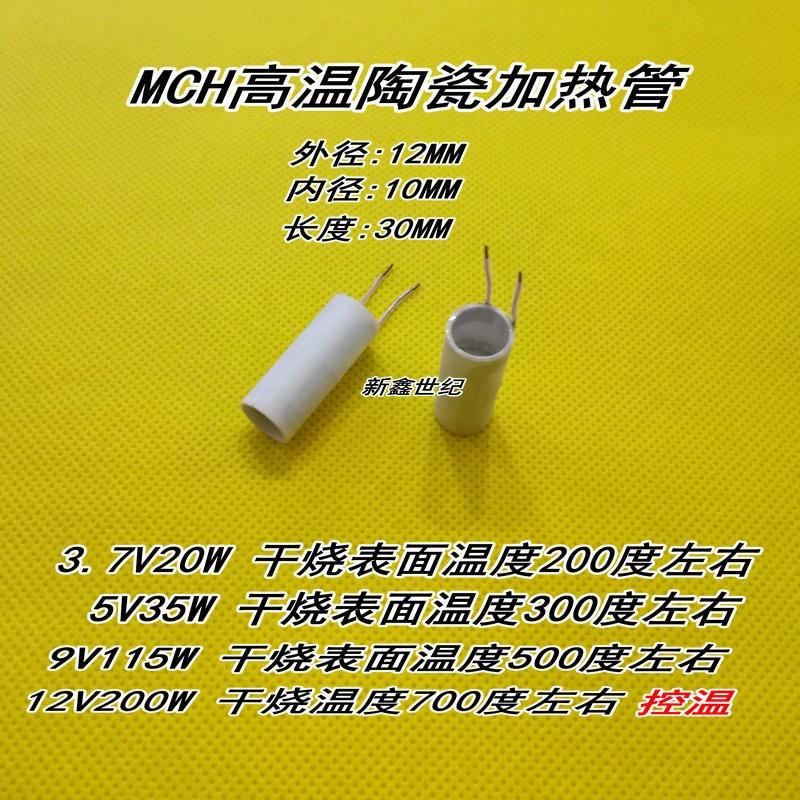 US $23 55 8% OFF|MCH High Temperature Ceramic Heating Tube Alumina Ceramic  Heating Tube Outer Diameter 12MM Inner Diameter 10MM Length 30MM-in Air