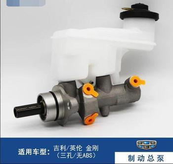 Cilindro mestre do Freio ZBH-ZDZB-JG (Diferenciar com e sem ABS) Para Geely kingkong GC6