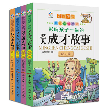 Chinese Classic Children Stories Book Celebrities Success Stories Chinese Word Book With Picture Pinyin For Beginners,set Of 4