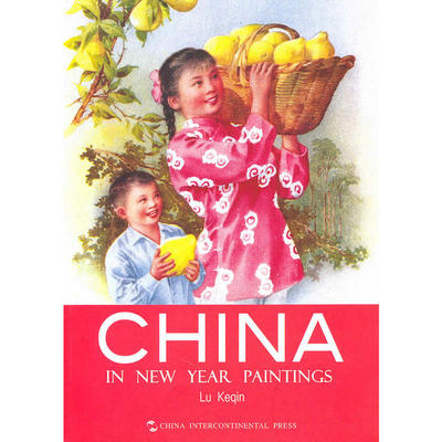 China in new year paintings Language English Objectively Reflect the Extraordinary Process of Chinas Development and Growth-155China in new year paintings Language English Objectively Reflect the Extraordinary Process of Chinas Development and Growth-155