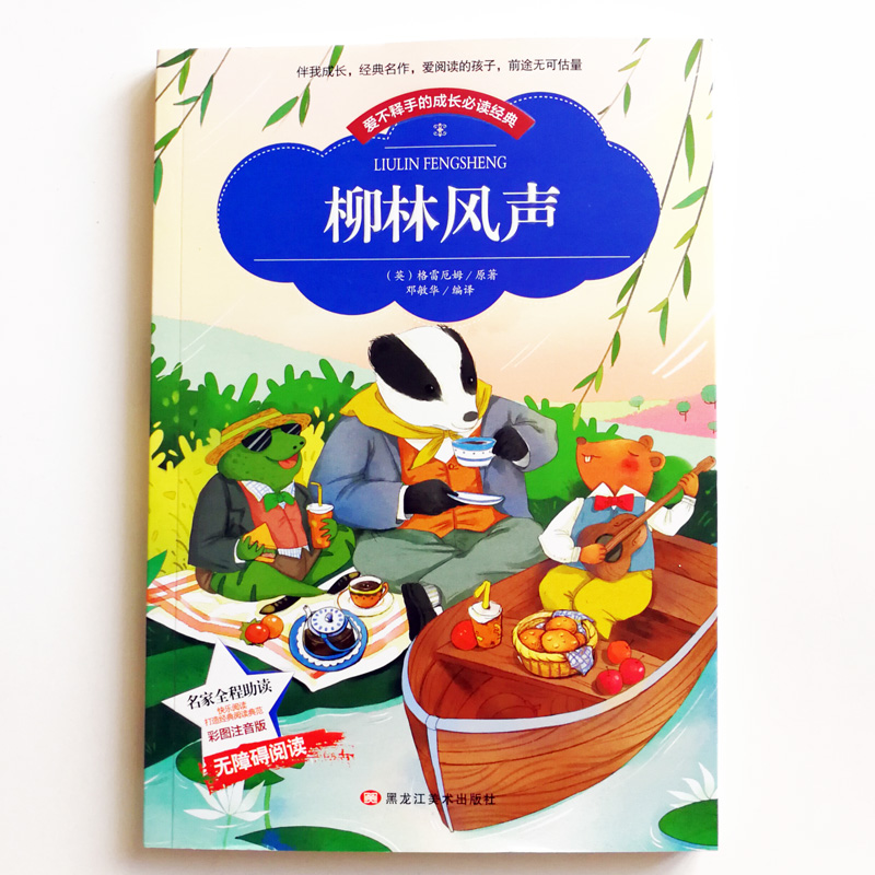 The Wind In The Willows Classic Reading Books For Chinese Primary School Students Simplified Chinese Characters  With Pinyin