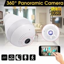 360 度ワイヤレス WIFI IP ライトカメラ 1080 P 電球ランプパノラマ魚眼レンズスマートホームモニターアラーム Cctv WiFi セキュリティカメラ
