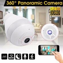 360 درجة لاسلكية WIFI IP ضوء كاميرا 1080 P لمبة مصباح عين السمكة البانورامية الذكية المنزل رصد إنذار CCTV كاميرا أمان لاسلكية