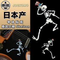 JOCKOMO Inlay Sticker Decal For Guitar Bass Body Top Hat Skull