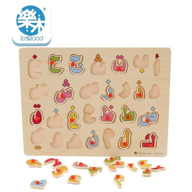 Puzzle De La Petite Enfance En Bois Alphabet Puzzle Arabe Script