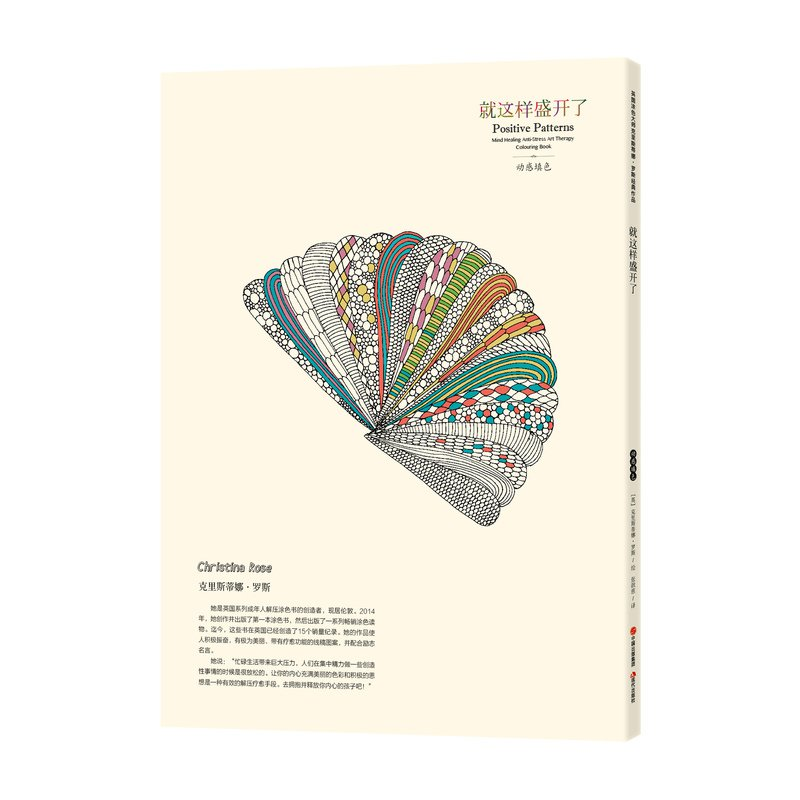 Patrones positivos libro para colorear adulto anti estrés arte ...