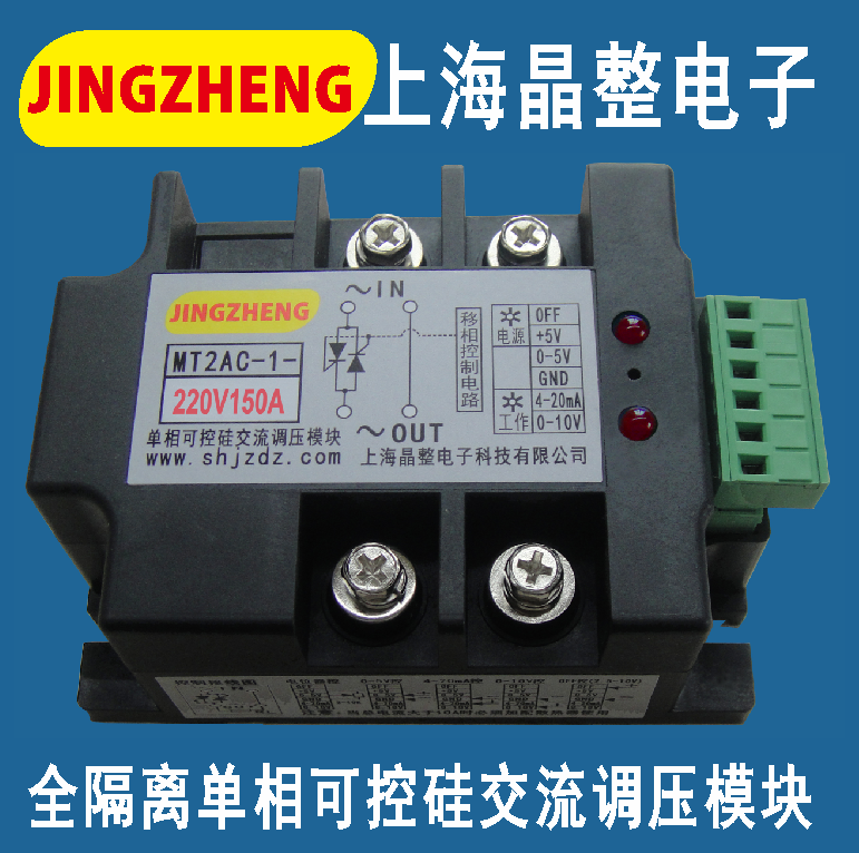 All Isolated Single-phase Thyristor (thyristor) Intelligent AC Voltage Regulation Module MT2AC-1-220V150A periche корректор цвета out colors personal phase 1 phase 2 2 х 150 мл