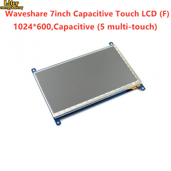 7inch Capacitive Touch LCD (F) 1024*600 Multicolor Graphic LCD stand-alone touch controller TFT LCD