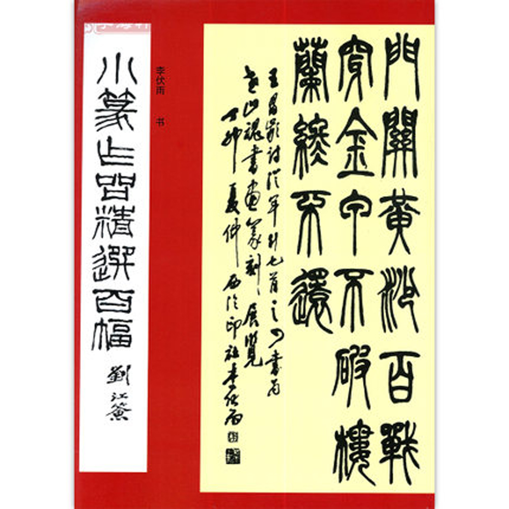Small Seal Script Chinese Traditonal Brush Calligraphy Copybook
