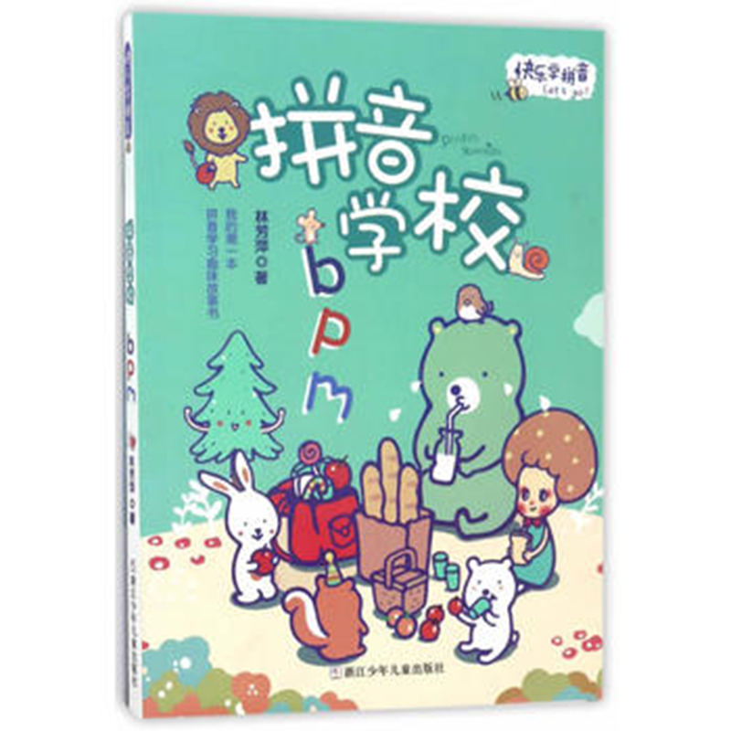 Happy Learning Pinyin Fun Storybook Books For Kids Fast Learning Chinese Learning Chinese Happiness Books