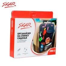 Органайзер на спинку сиденья Siger ORG-2 с тканевыми карманами