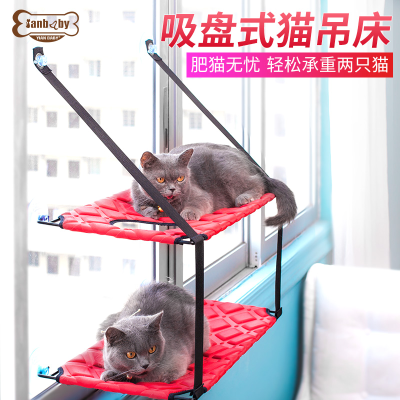 Cat Hanging Bed, Hanging Nest, Sucker Hanging Type, Summer Removable And Washable Double-layer Japanese Sunscreen Glass Pet ProdCat Hanging Bed, Hanging Nest, Sucker Hanging Type, Summer Removable And Washable Double-layer Japanese Sunscreen Glass Pet Prod