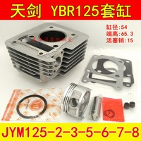 Engine Spare Parts Bore 5VL 54mm Motorcycle Cylinder Kit With Piston And 15MM Pin For Yamaha YBR125 YBR 125