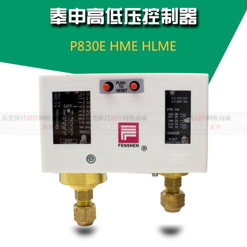 Fengshen pressure switch high and low pressure difference controller P830HLME P830E P830HME pressure relay