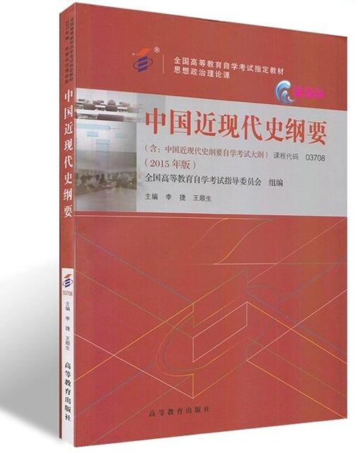 Chinese Modern And Contemporary History Textbook For Foreigners Learners Learning Chinese Culture