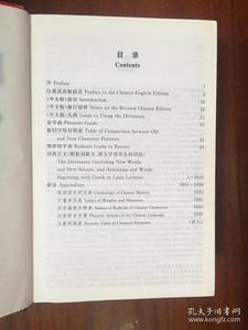 Image 2 - 現代中国語辞書学習ピン陰漢字と作る文言語ツール本 (中国語 & 英語)