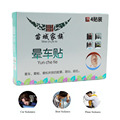 60 unids de atención médica multifuncional coche anti motion sickness patch chino tradicional hierbas médica yeso carsick para viajar c638