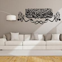 Large islamic stikers for wall decoration adhesive bedroom arabic stickers