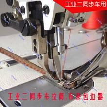2 개의 동시 자동차 끌어 오기 실린더 포장 천을 감싸는 노루발 바인딩 선도 재봉틀 액세서리