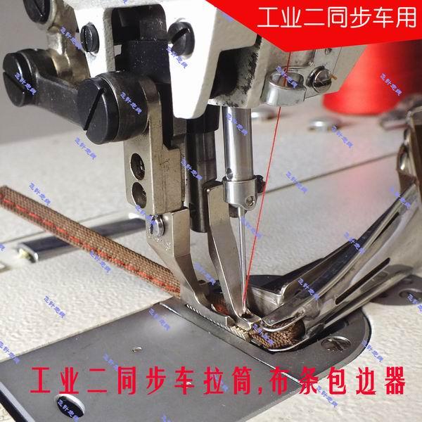 Due simultanea auto tirare cilindro per il confezionamento di panno avvolgimento avvolgimento piedino vincolante leader accessori per macchine da cucire