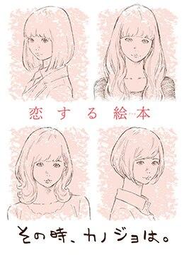 《彼时彼女》2018年日本动画动漫在线观看