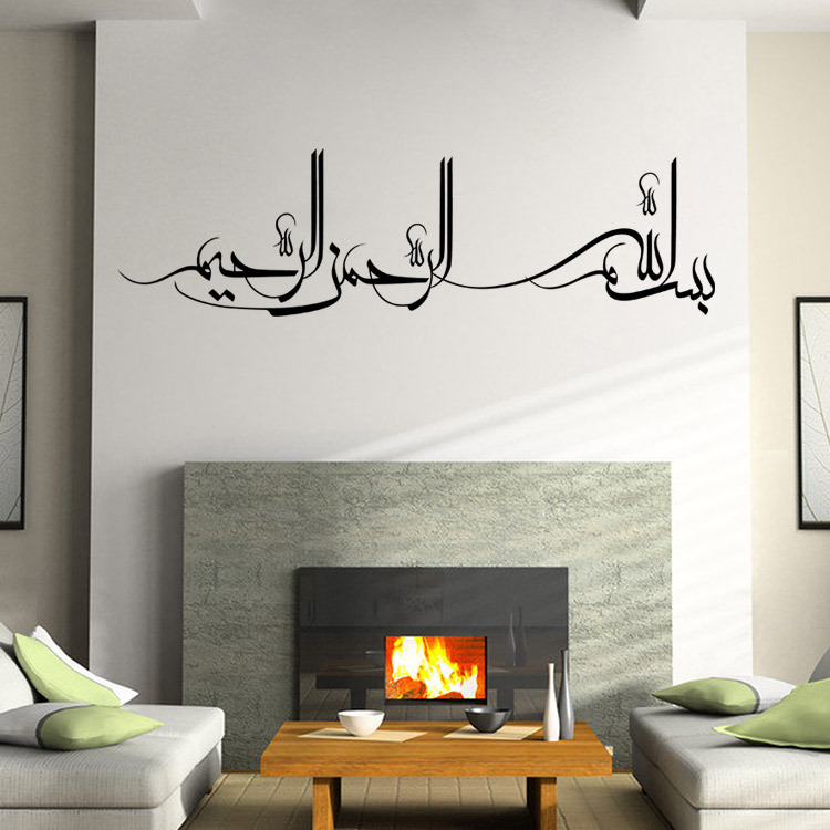 high quality islamic wall stickers muslim designs vinyl home stickers wall decor decals lettering art home - Designer Wall Stickers