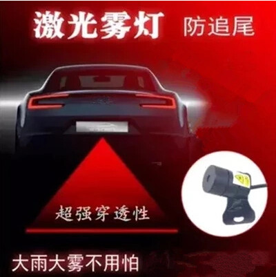 Car Styling Car Tail Laser Fog Lamp Warning Lights For Geely Vision SC7 MK Cross Gleagle GX7 SX7 Englon SC3 SC5 SC6 SC7 Panda geely mk cross mk cross car wheel sticker car accessories