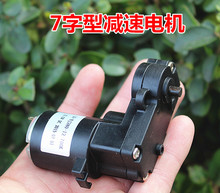 7-shaped geared motor BJ280 DC small motor DC12V positive and negative motor stepping motor 7834 41 2000 2001 throttle motor for pc 7 pc200 7 pc220 7