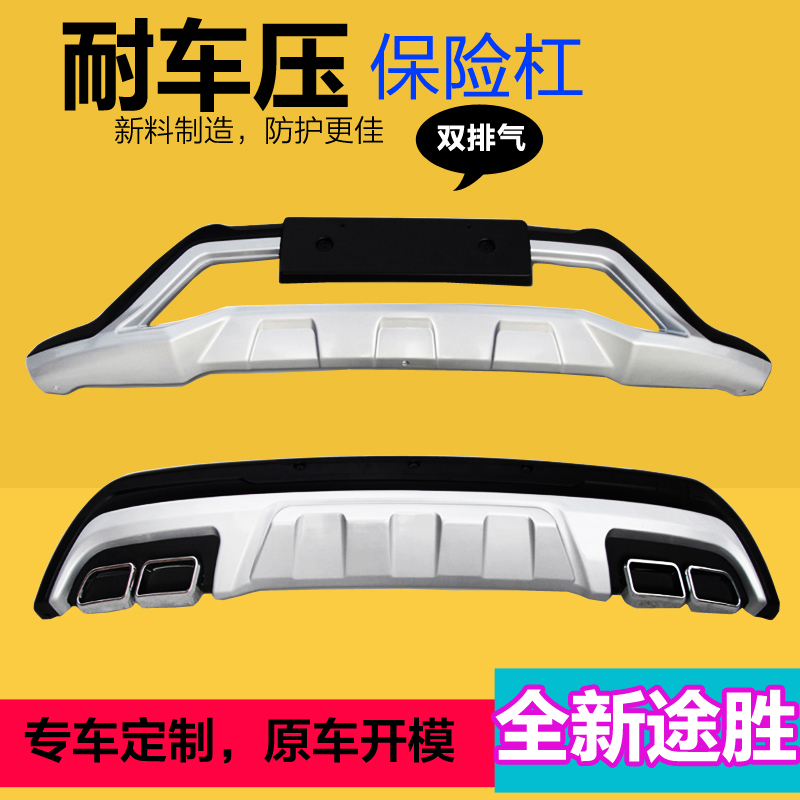 Free shipping ,High Quality ABS Car styling Plastic Front+Rear Bumper Guard Protector For Hyundai Tucson 2015 2018 Car styling