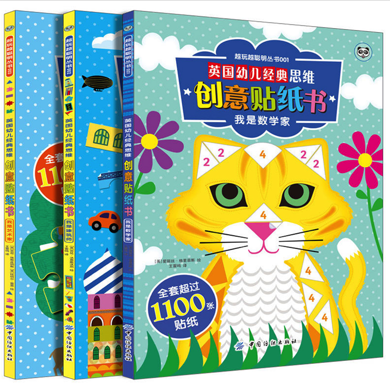 3Pcs/set British Creative Sticker Books (My First Sticker by Numbers Book/Bulid It Sticker Book/Jigsaw Sticker Book 100 first english words sticker book