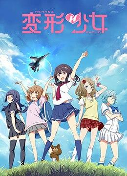 《变形少女》2017年日本科幻,动画,惊悚动漫在线观看