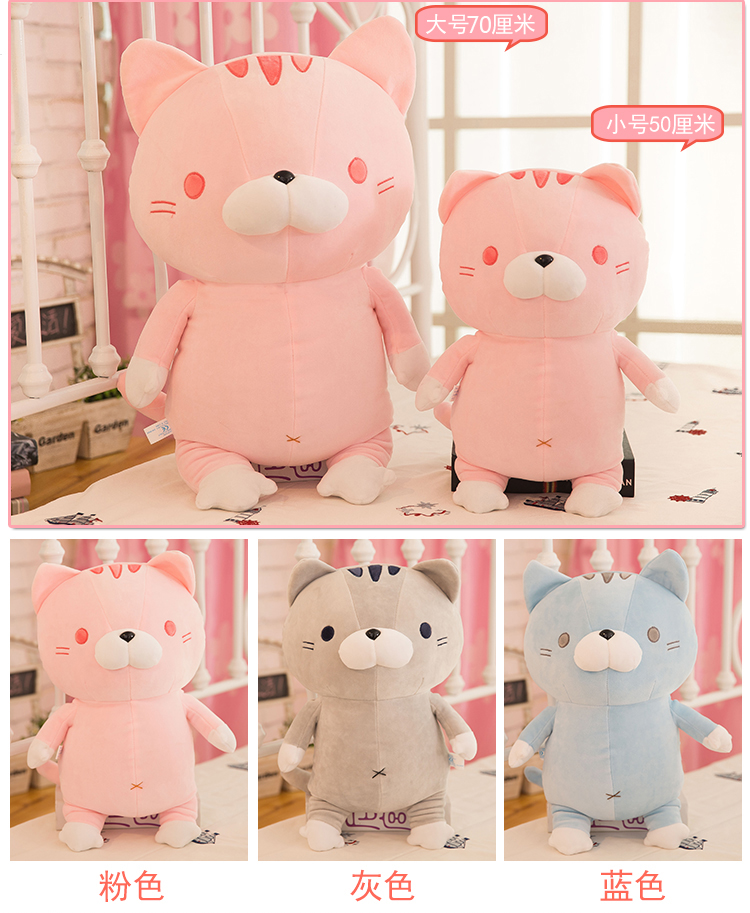 50CM/70CM Lovely Soft Plush Toy Home Decoration Kid Gift Valentines Day Gift Staffed Animal PPT Cotton Cat A-70
