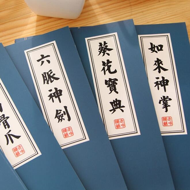 1pc/lot Special Notebook Chinese Style Kung Fu Secret Vintage Classic Blue Cover Notebook School Stationery Supplies Kid Gift