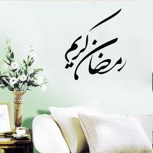 arabic calligraphy wall sticker islamic muslim rooms decorations 558. diy vinyl home decal mosque mural art poster 3.5