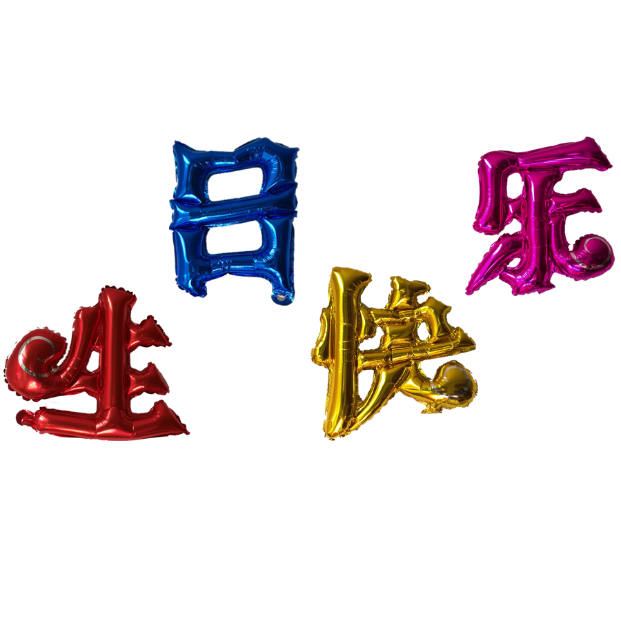 Happy birthday chinese character shaped foil balloon party happy birthday chinese character shaped foil balloon party decorate celebrate christmas valentines day bales gift drop shipping on aliexpress alibaba buycottarizona Gallery