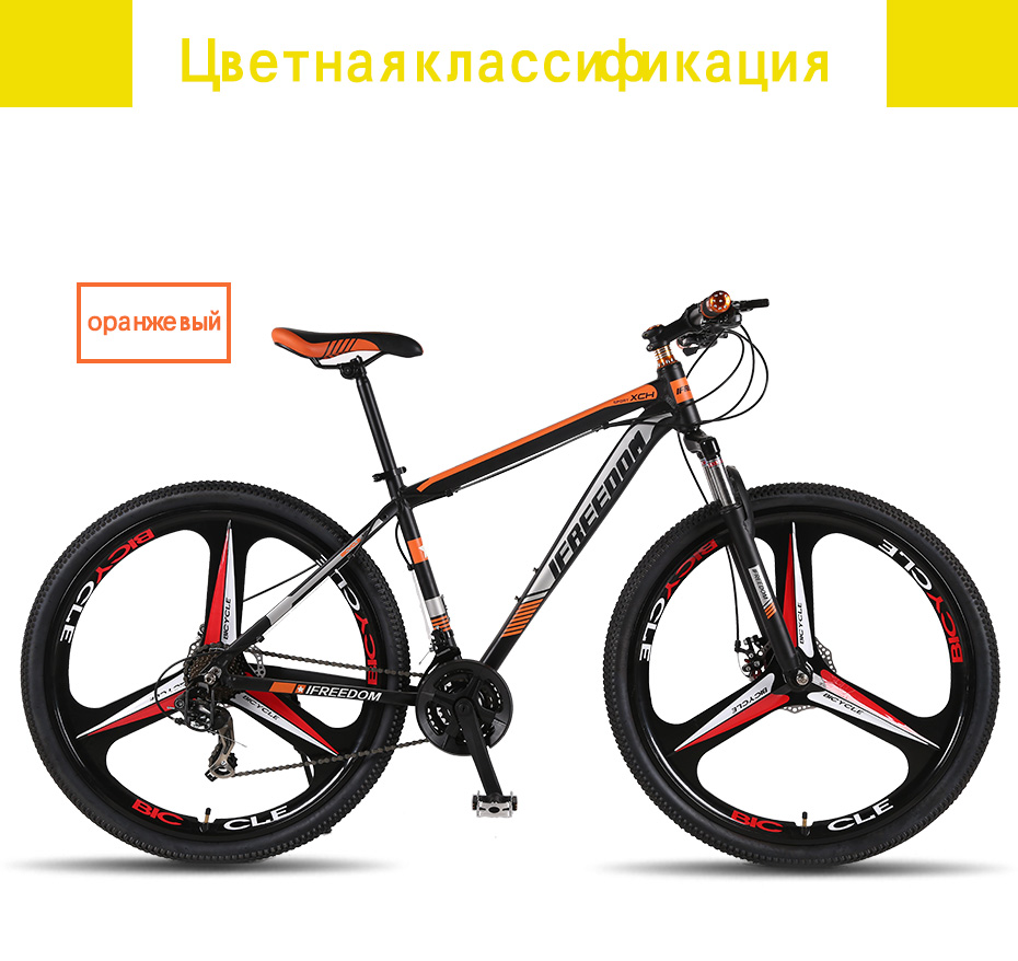 HTB1jhV0XdfvK1RjSspoq6zfNpXam Love Freedom 21/24 Speed Aluminum Alloy Bicycle  29 Inch Mountain Bike Variable Speed Dual Disc Brakes Bike Free Deliver