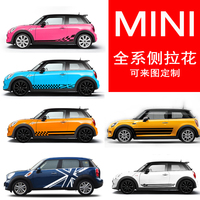 1 pcs KK car body garland stickers Side skirt decoration waist line modified car stickers for BMW MINI cooper countryman
