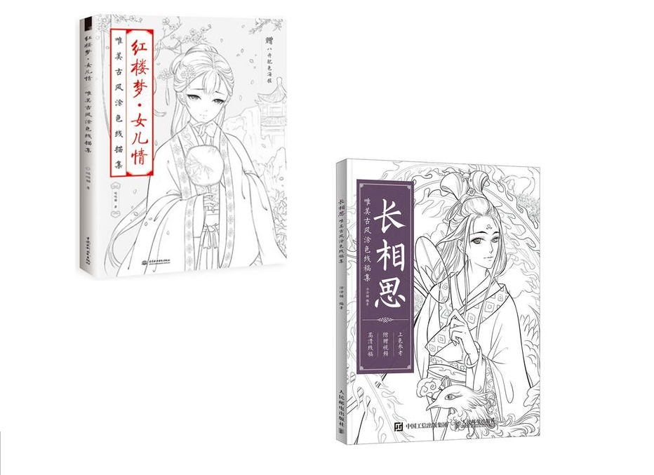 2pcs Chinese antiquity beauty figure line drawing books coloring book adults kids:Deeply miss + A Dream of Red Mansions2pcs Chinese antiquity beauty figure line drawing books coloring book adults kids:Deeply miss + A Dream of Red Mansions