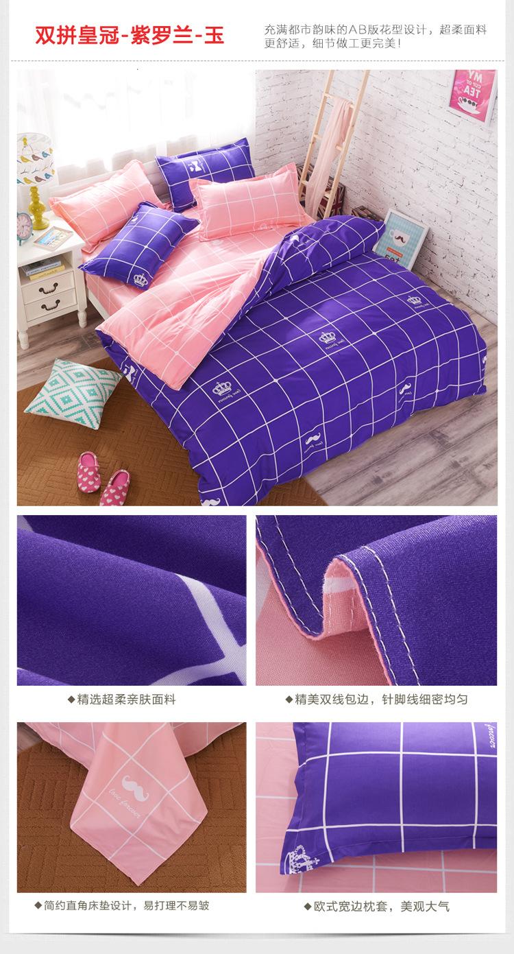 Kahevärvilised voodipesukomplektid ruutudega