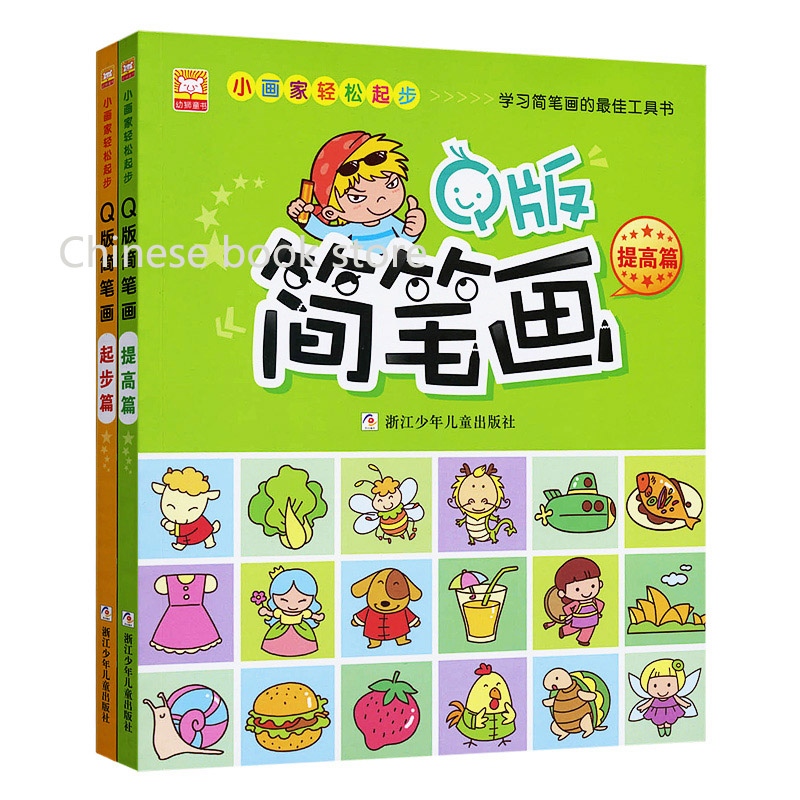 baby handmade books chinese stick figure book for kids age 3 7 years old kids - Drawing Books For Children