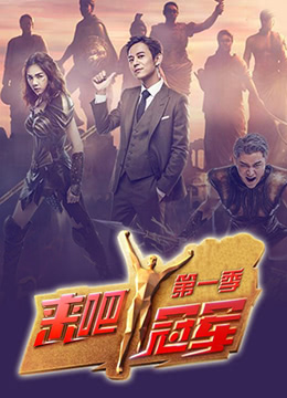 《来吧冠军 第一季》2016年中国大陆真人秀综艺在线观看