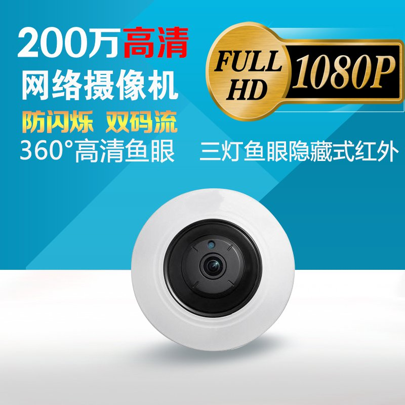 HD 180 degree fisheye panoramic camera network 2 million panoramic 360 fisheye surveillance camera network