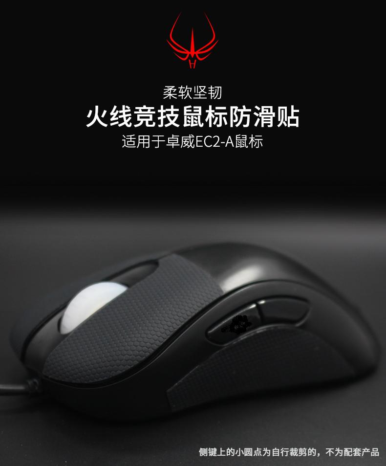 For ZOWIE EC2-A Mouse Anti-Slip Tape Elastics Refined Side Grips Sweat Resistant Pads / Anti Sweat Paste