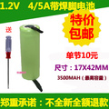 Special package post 1.2V 4/5A Ni MH rechargeable battery NI-MH 3500MAH with solder sheet electric toothbrush Li-ion Cell