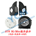 Scooter AB Cover Fan Set GY6 50 80cc Radiating Cover Plastic Part Modified Scooter Engine Part Moped Wholesale SRTJ-GY50