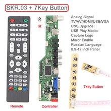 SKR.03 8501 Универсальный ЖК-дисплей LED ТВ драйвер контроллера Совета ТВ/PC/VGA/HDMI/USB + IR + 7 ключ переключатель заменить v59 v56