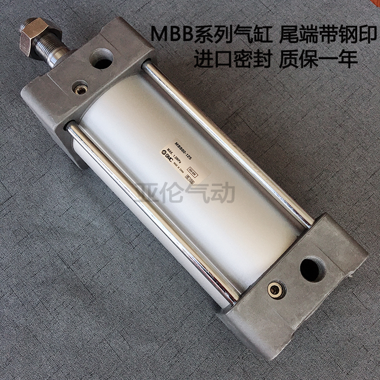 SMC Standard Cylinder Mbb/mdbb50 * 25/50/75/100/125/150/175/200/250/300z