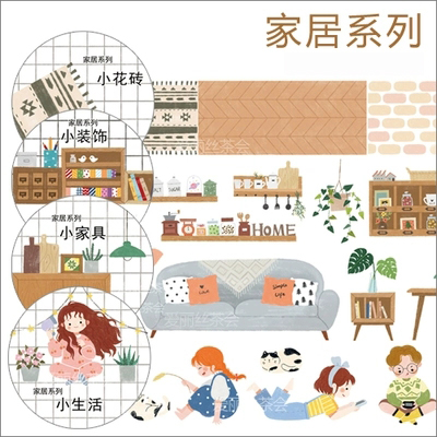 Special Ink Household Series Fresh Furniture Collage Cute Girls Boys Decoration Washi Tape DIY Planner Scrapbooking Masking Tape