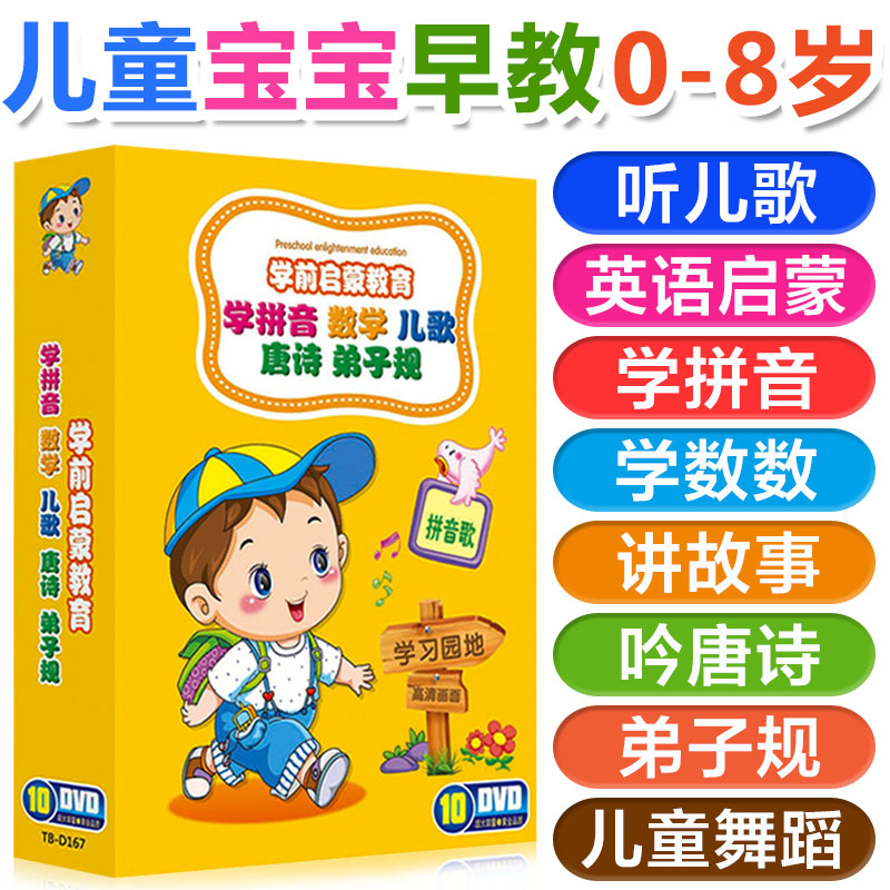 New 12pcs/set Children's English / Children's Songs / Dance / Pinyin / Tang poetry story disciples DVD Early childhood animation(China)